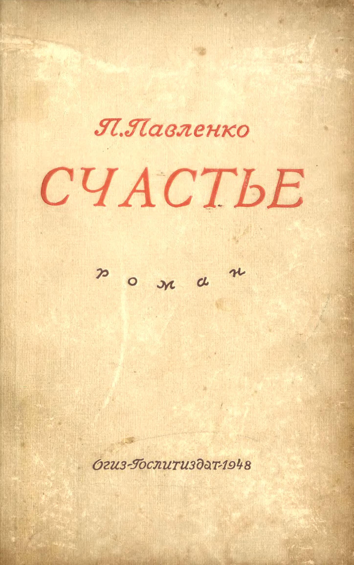 П. Павленко, Счастье, Роман 1948_1