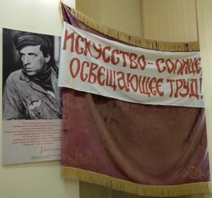 Один из экспонатов зала, посвящённого первому советскому драматическому театру.