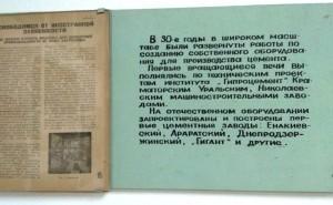 Страница статьи, рассказывающей об успехах в деле освобождения от иностранной зависимости. С поясняющим текстом.