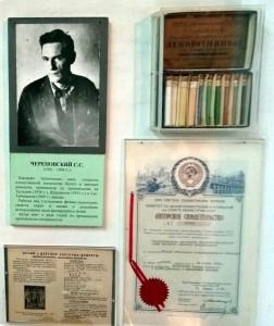 Изобретатель советской технологии изготовления белого и цветного цемента.