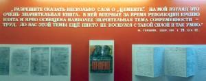 Отзыв А. М. Горького о романе Ф. Гладкова «Цемент», сама книга и фрагменты рукописи.