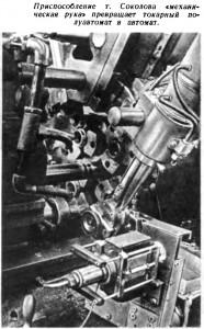 Рассказ об автоматическом манипуляторе-«автоподручном» — клик для полной информации.