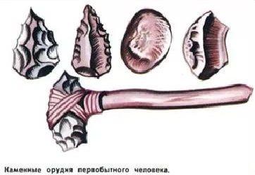 орудия труда перв чел