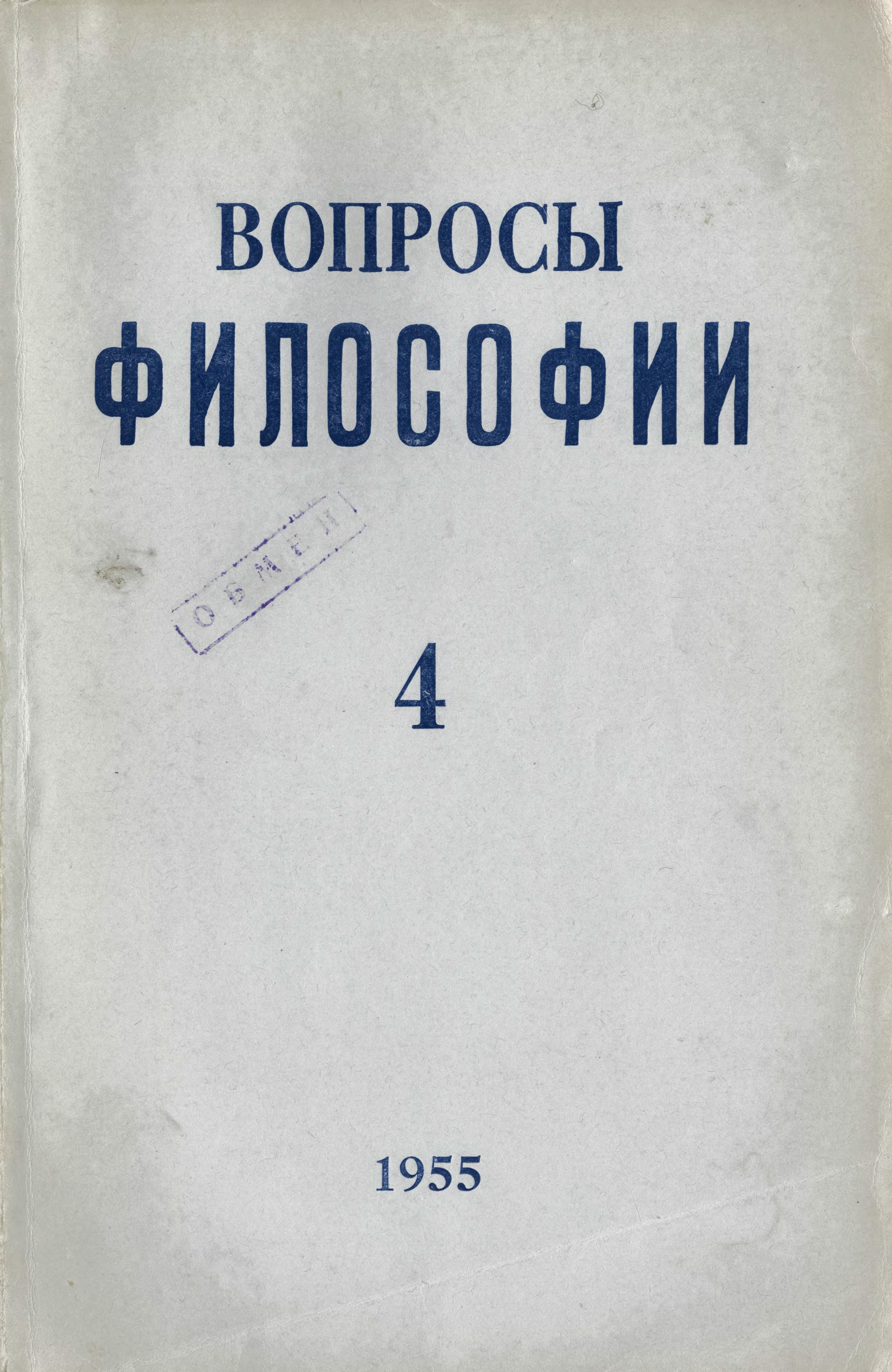 ВФ, № 4 - 1955_1