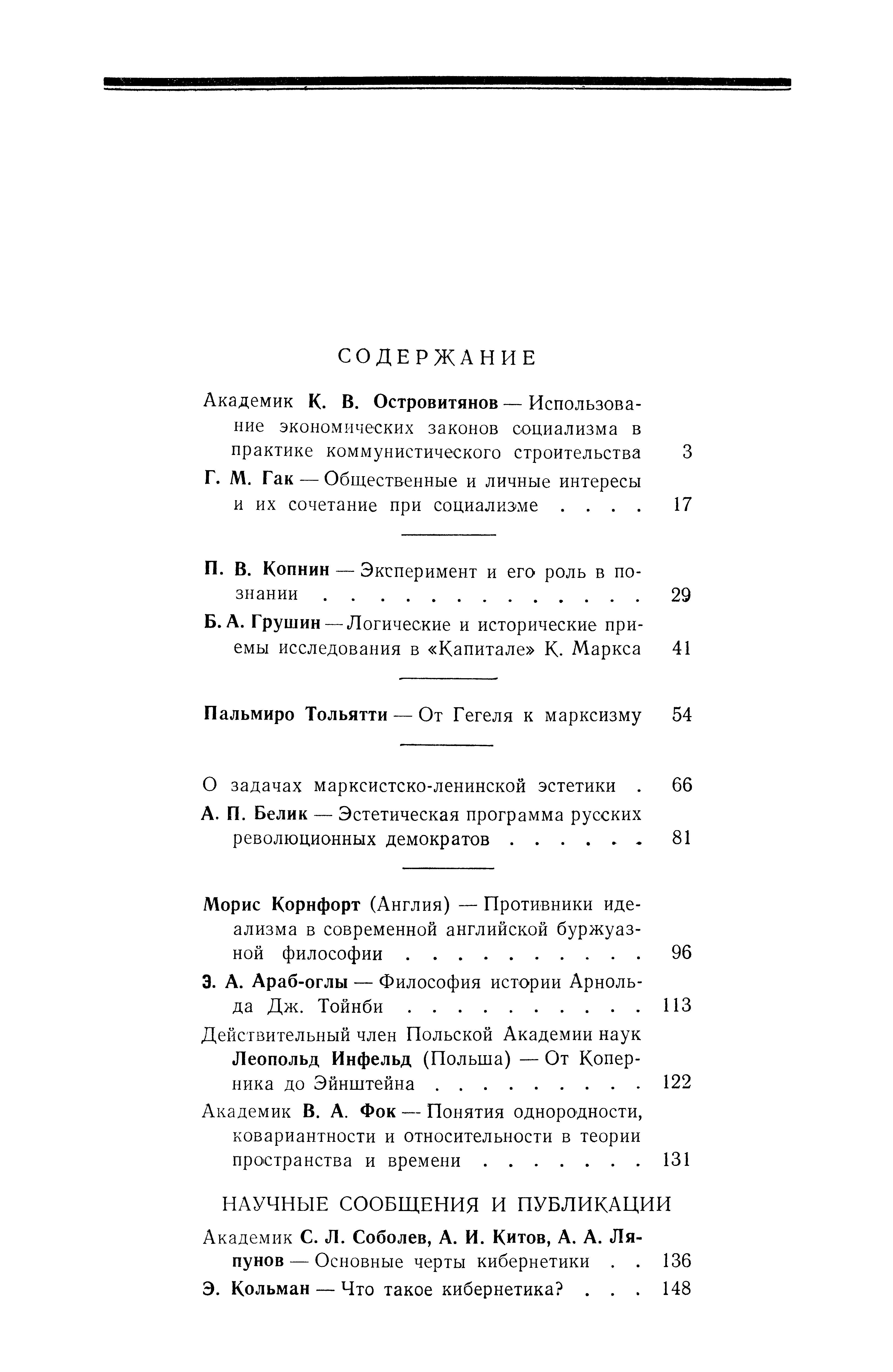 ВФ, № 4 - 1955_224
