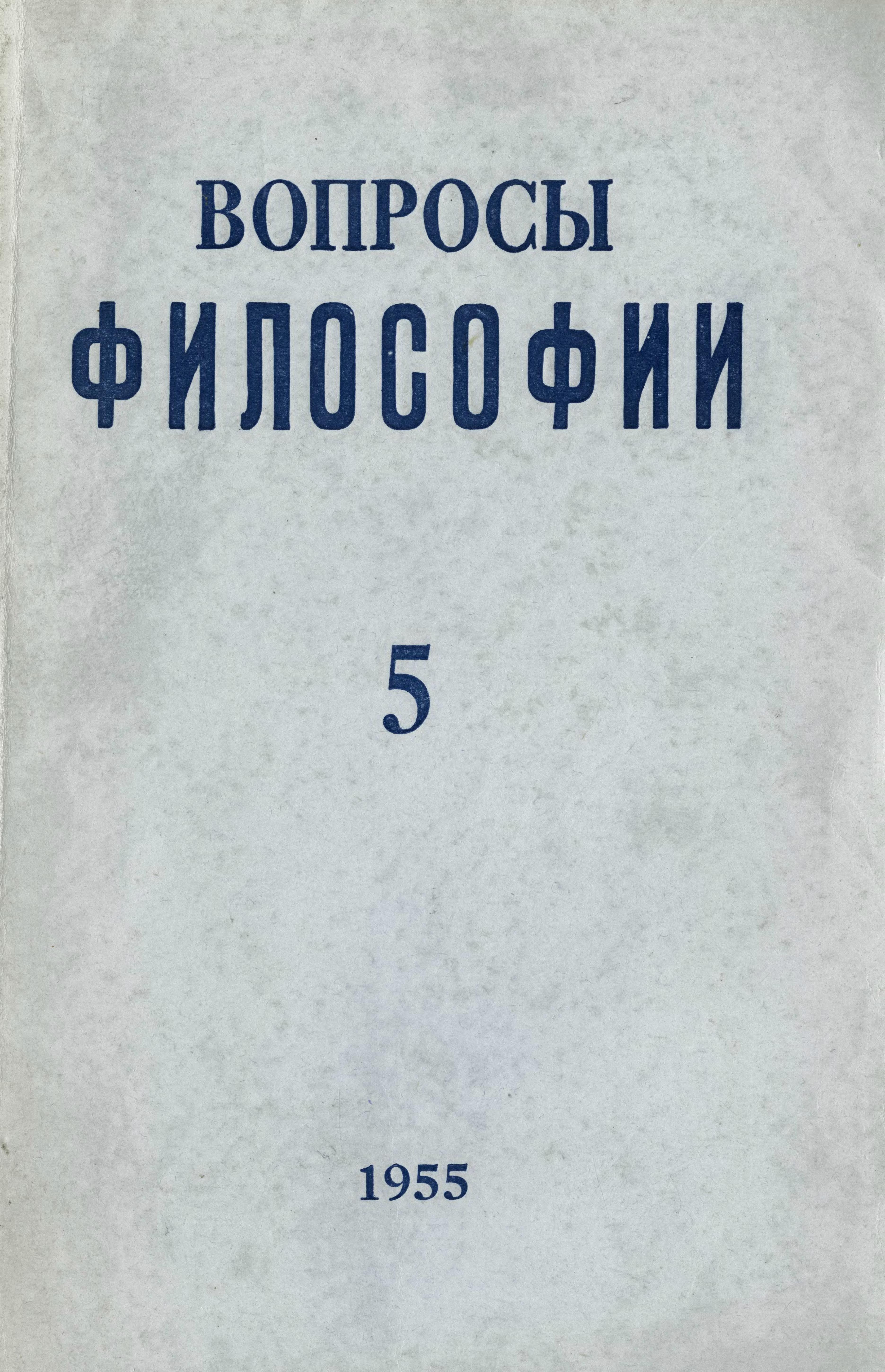 ВФ, № 5 - 1955_1