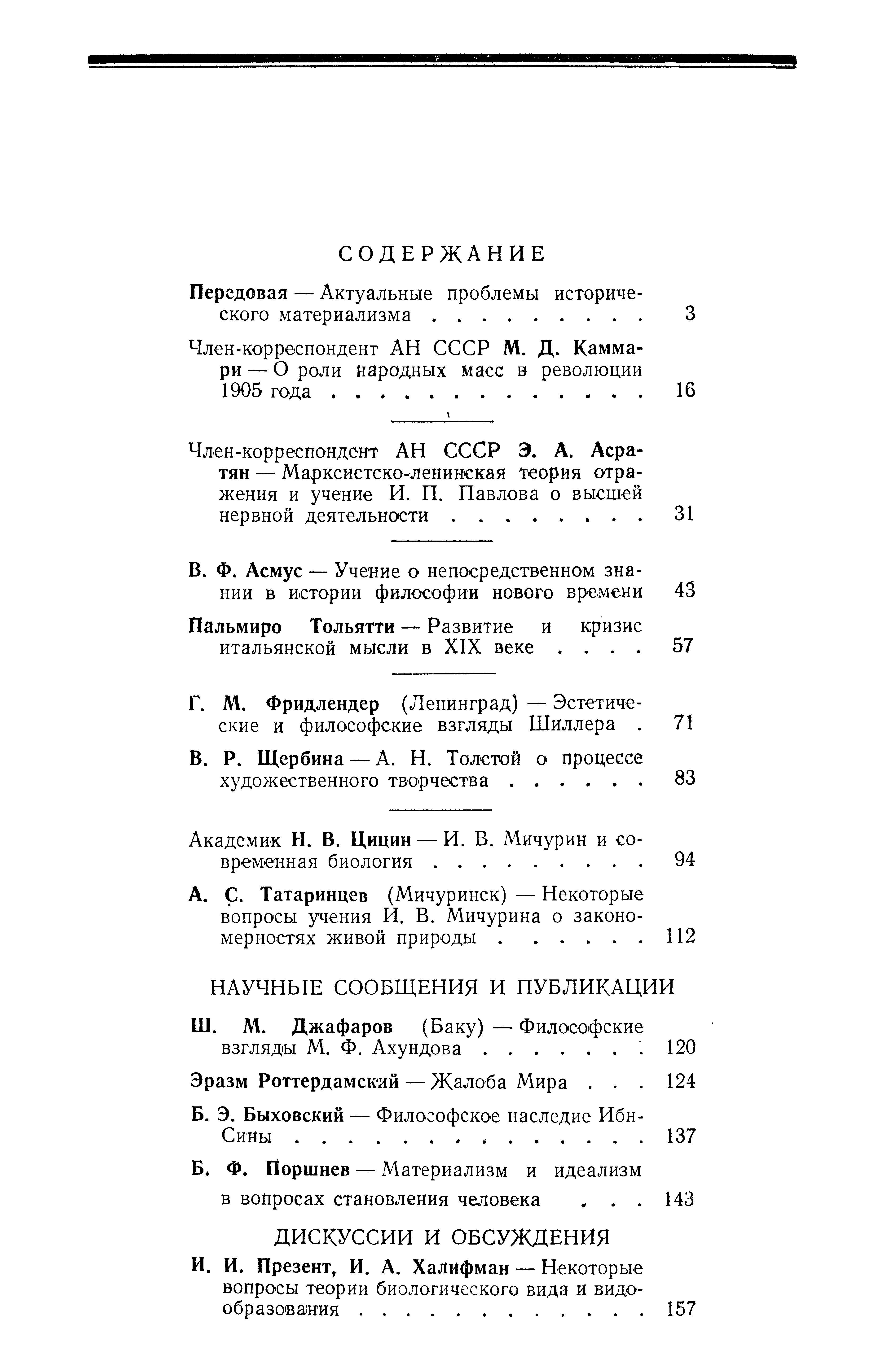 ВФ, № 5 - 1955_225