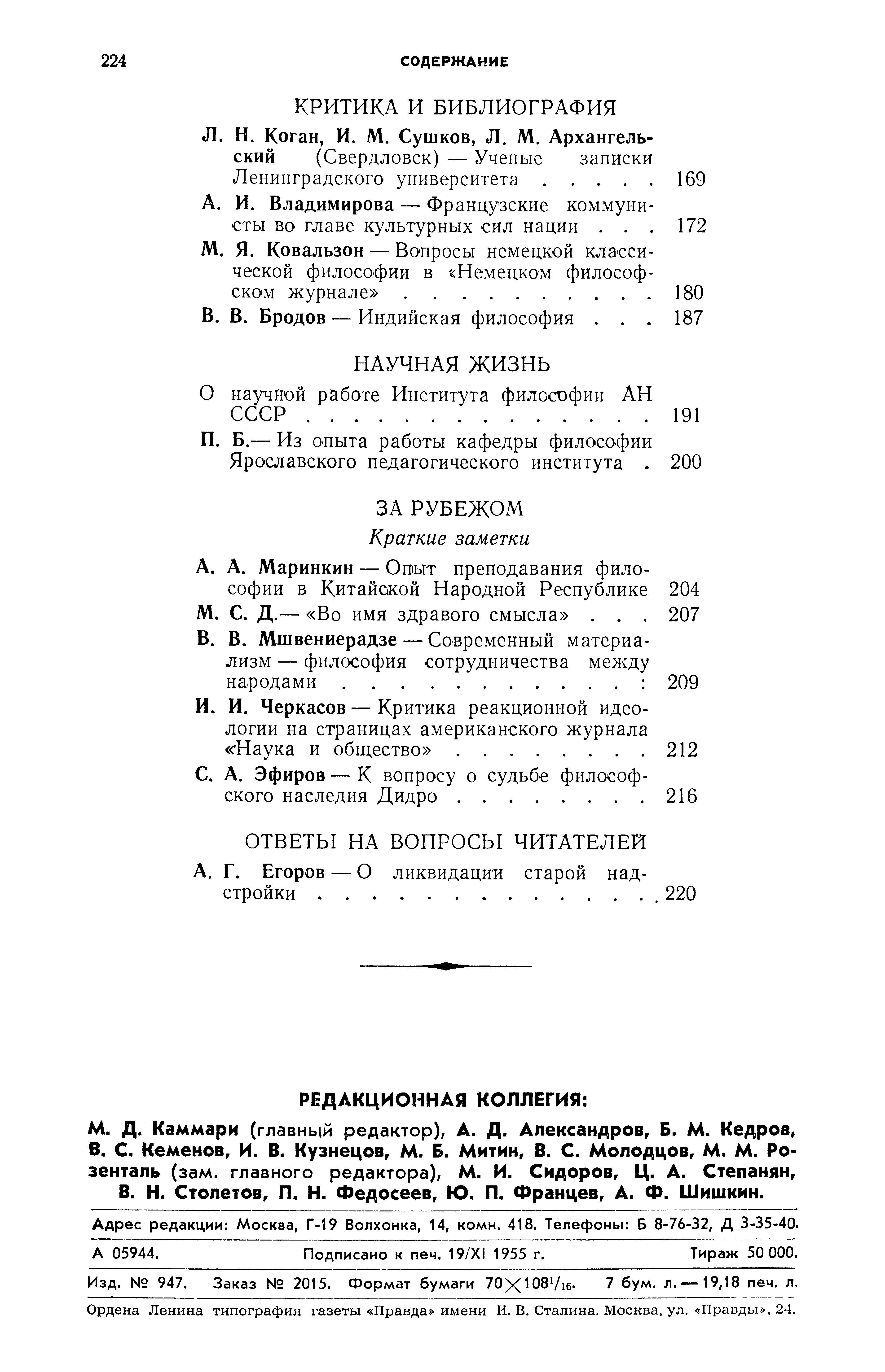 ВФ, № 5 - 1955_226