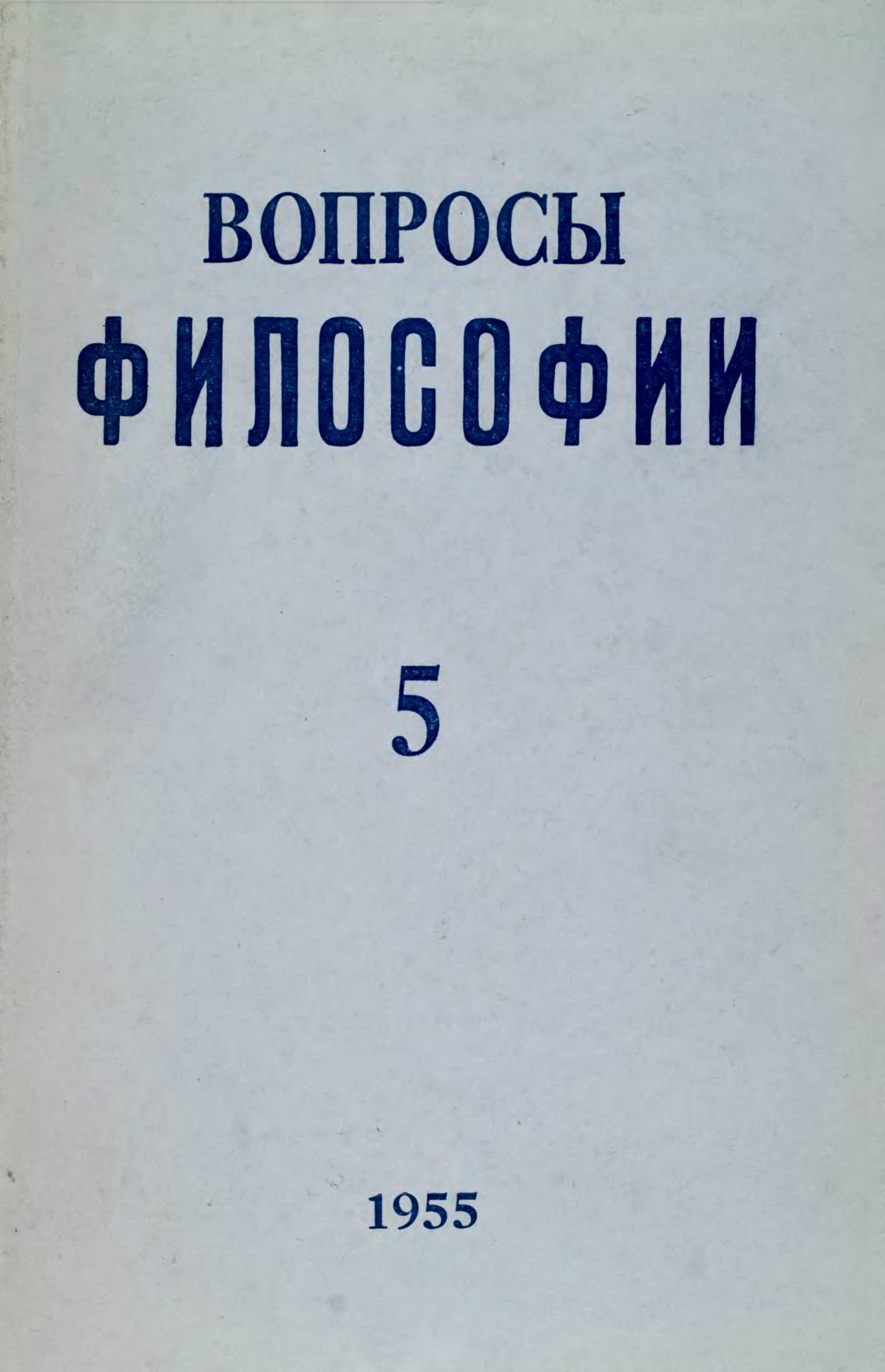 Вопросы философии N5-1955_1