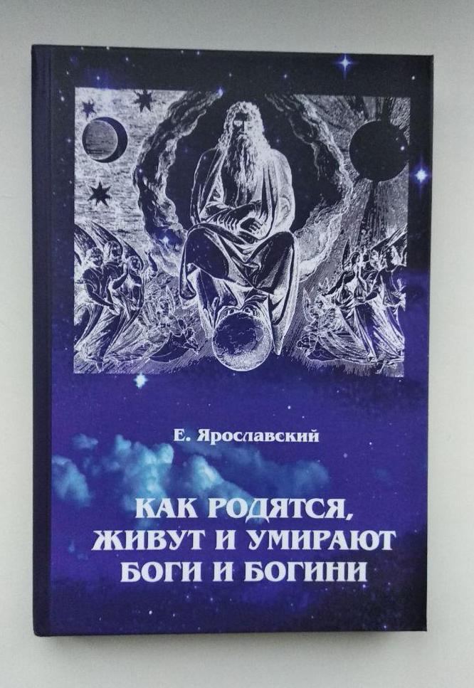 Ярославский Боги - фото книги