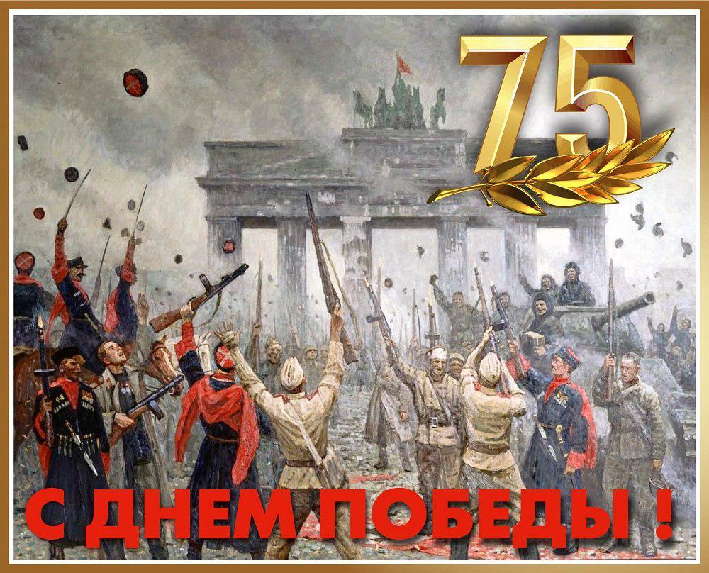 День Победы 75