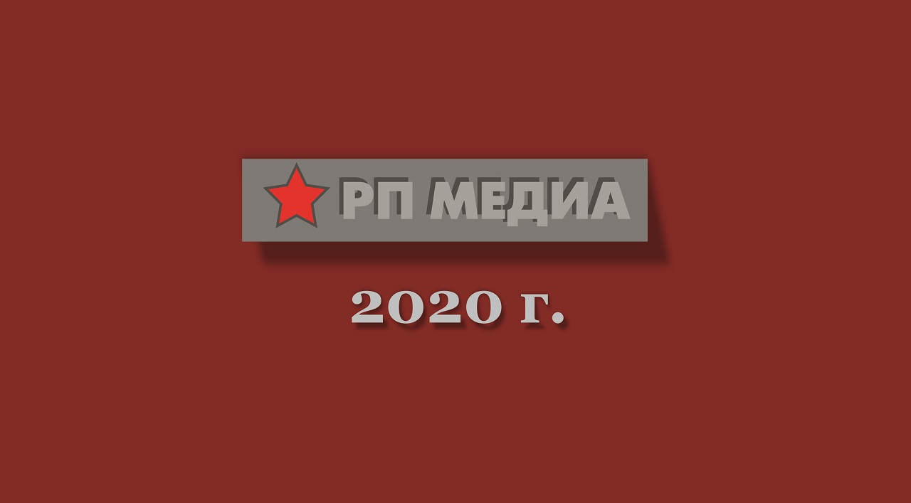 рп медиа 2020.cdr