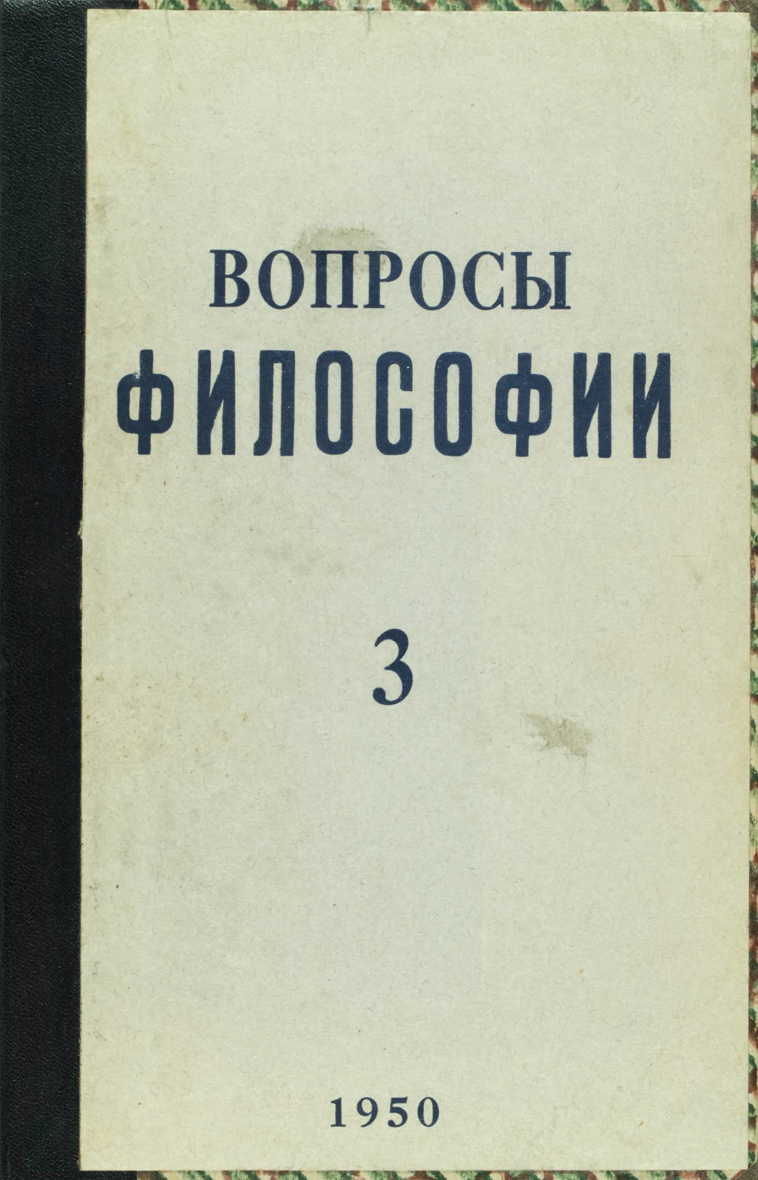 АН_СССР,_Вопросы_философии_N3_11_1950_1