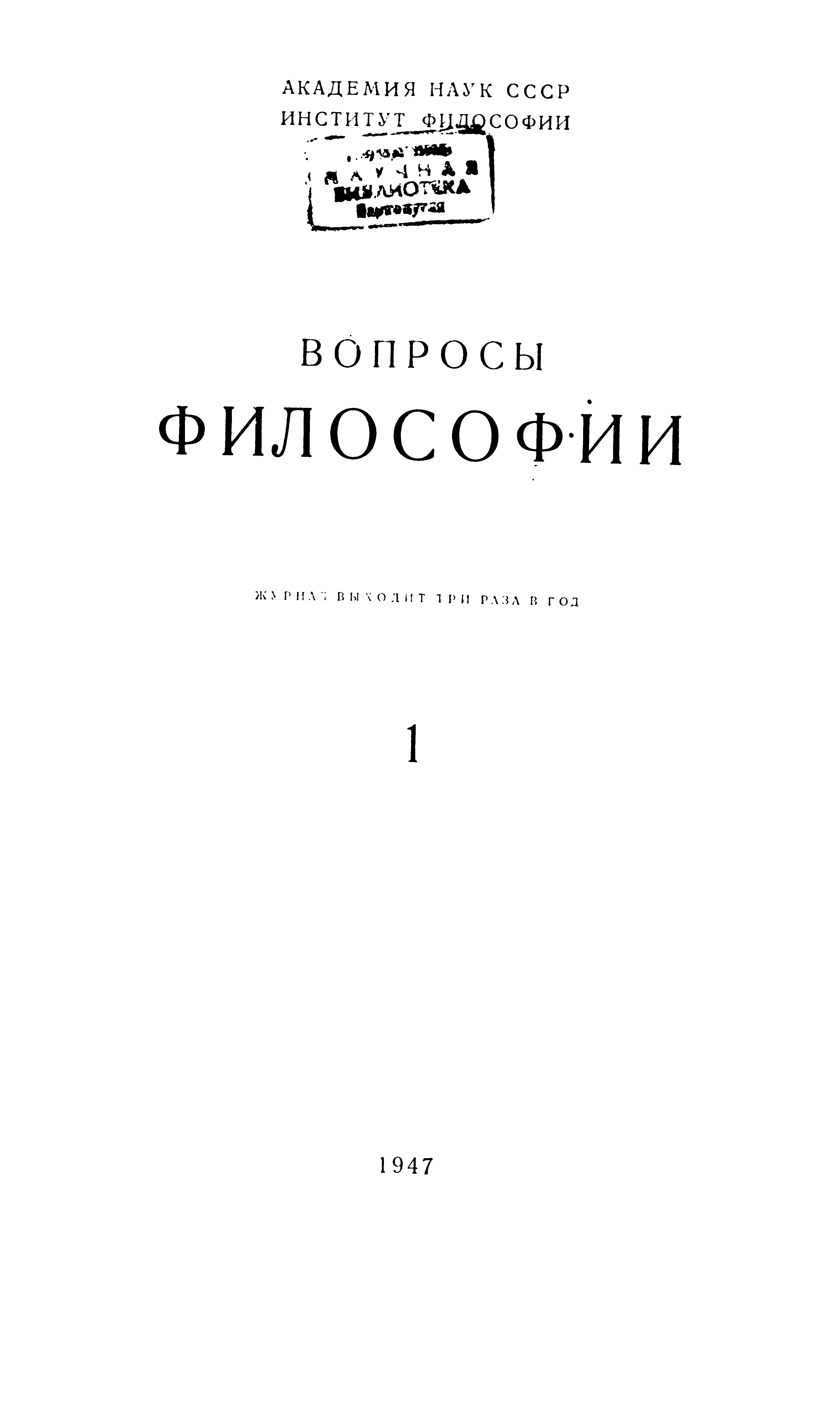 ВФ №1 1947 - без облож и знака РП_1