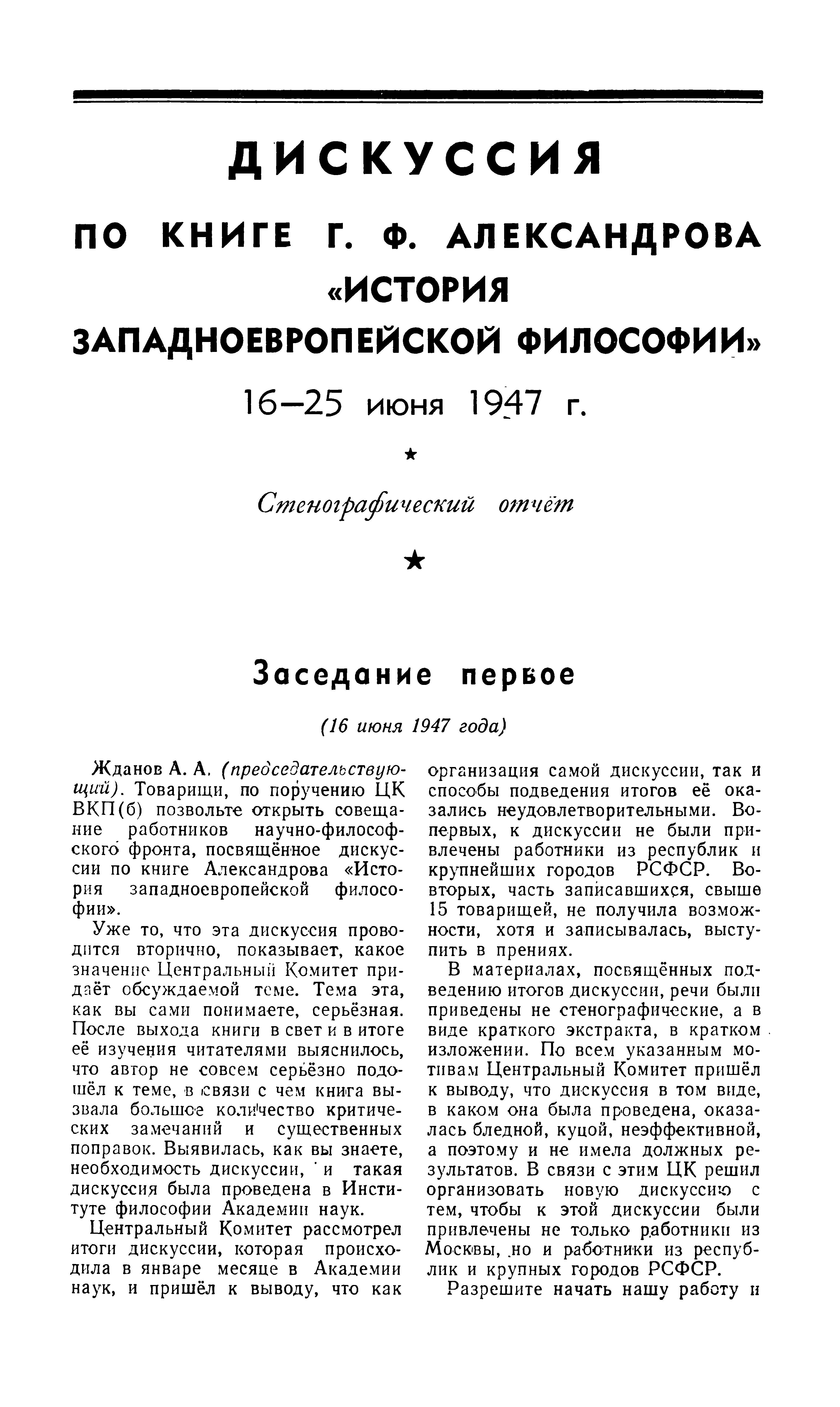 ВФ №1 1947 - без облож и знака РП_4