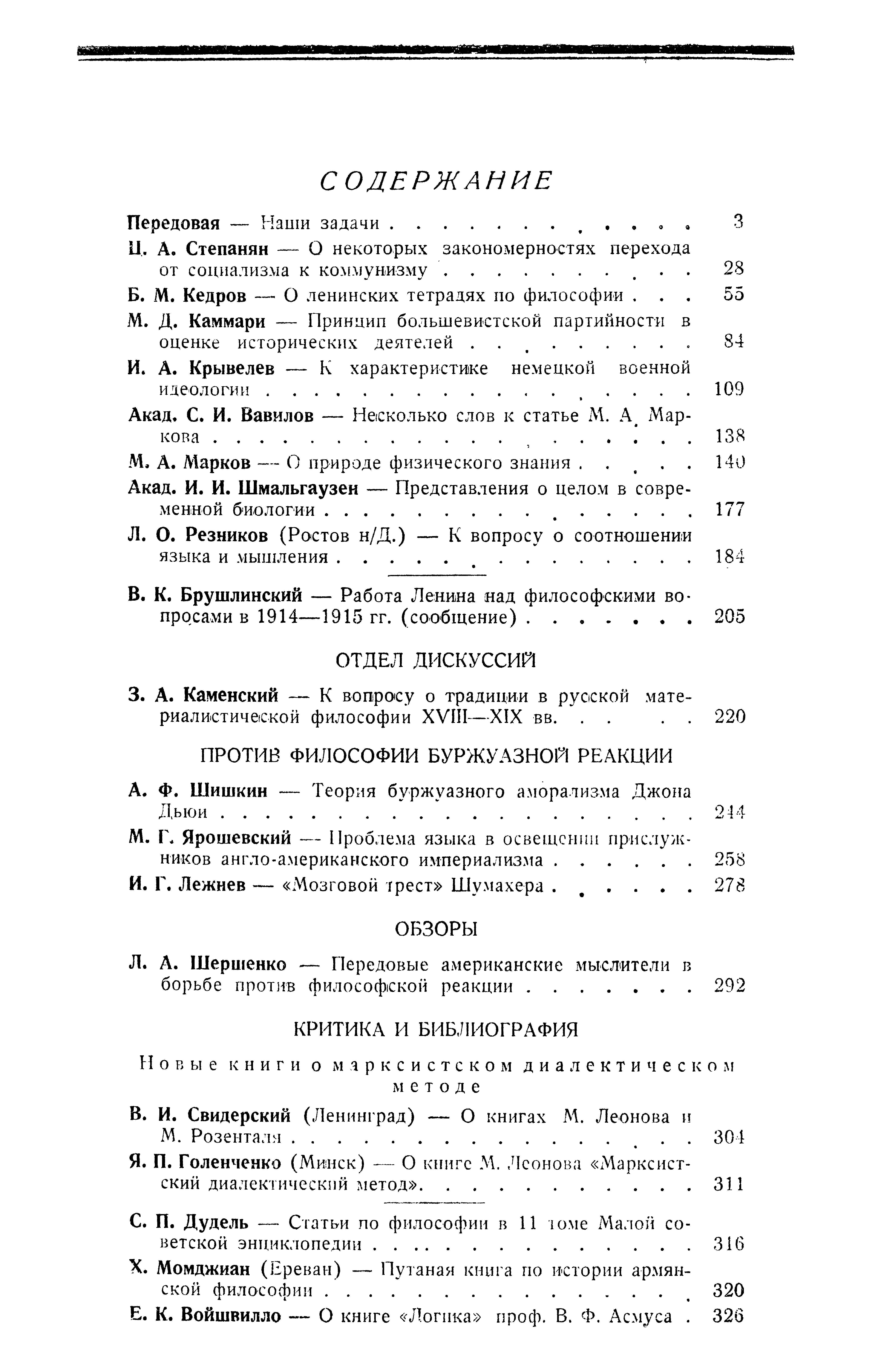 ВФ №2-1947_404