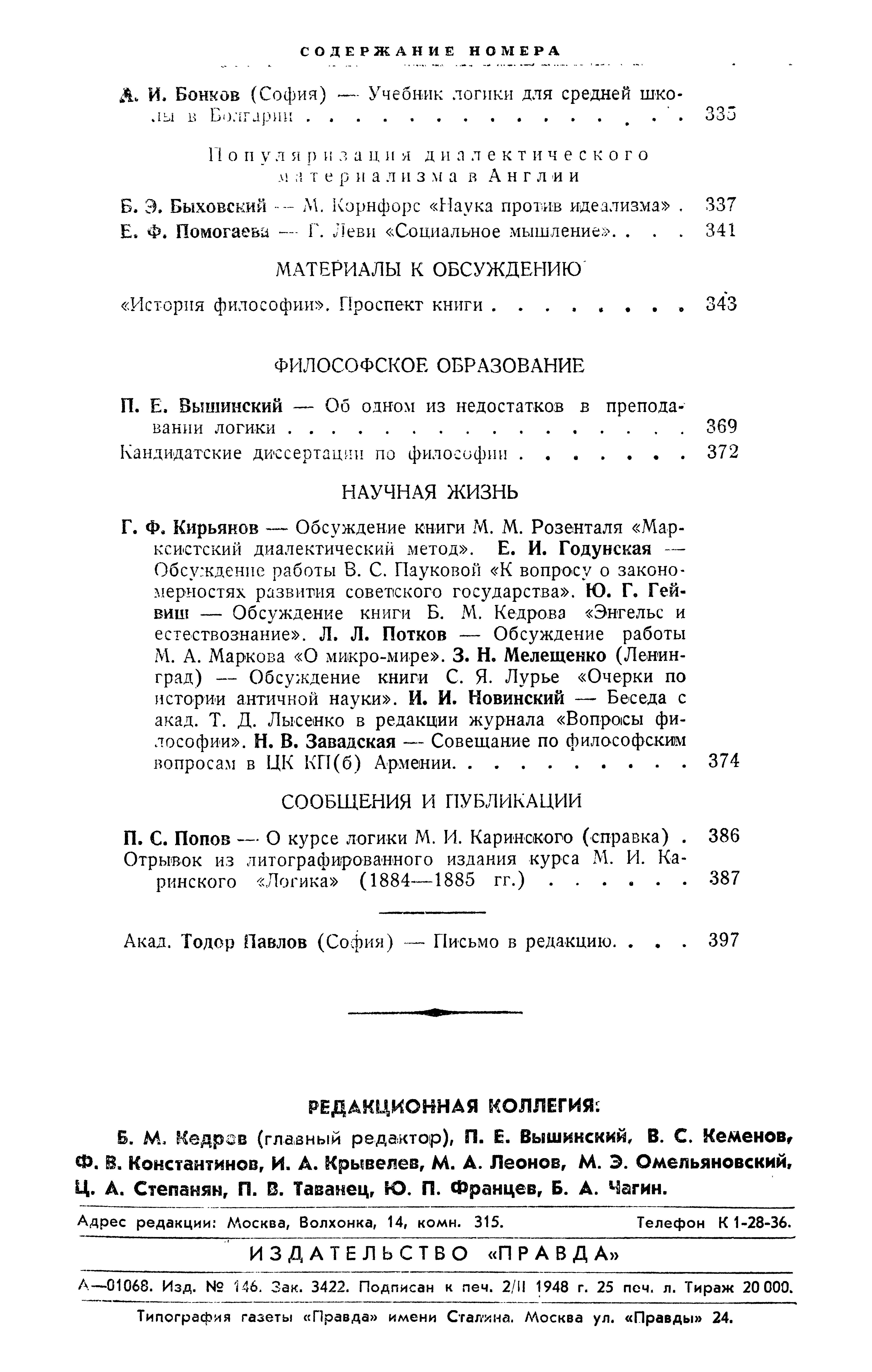 ВФ №2-1947_405