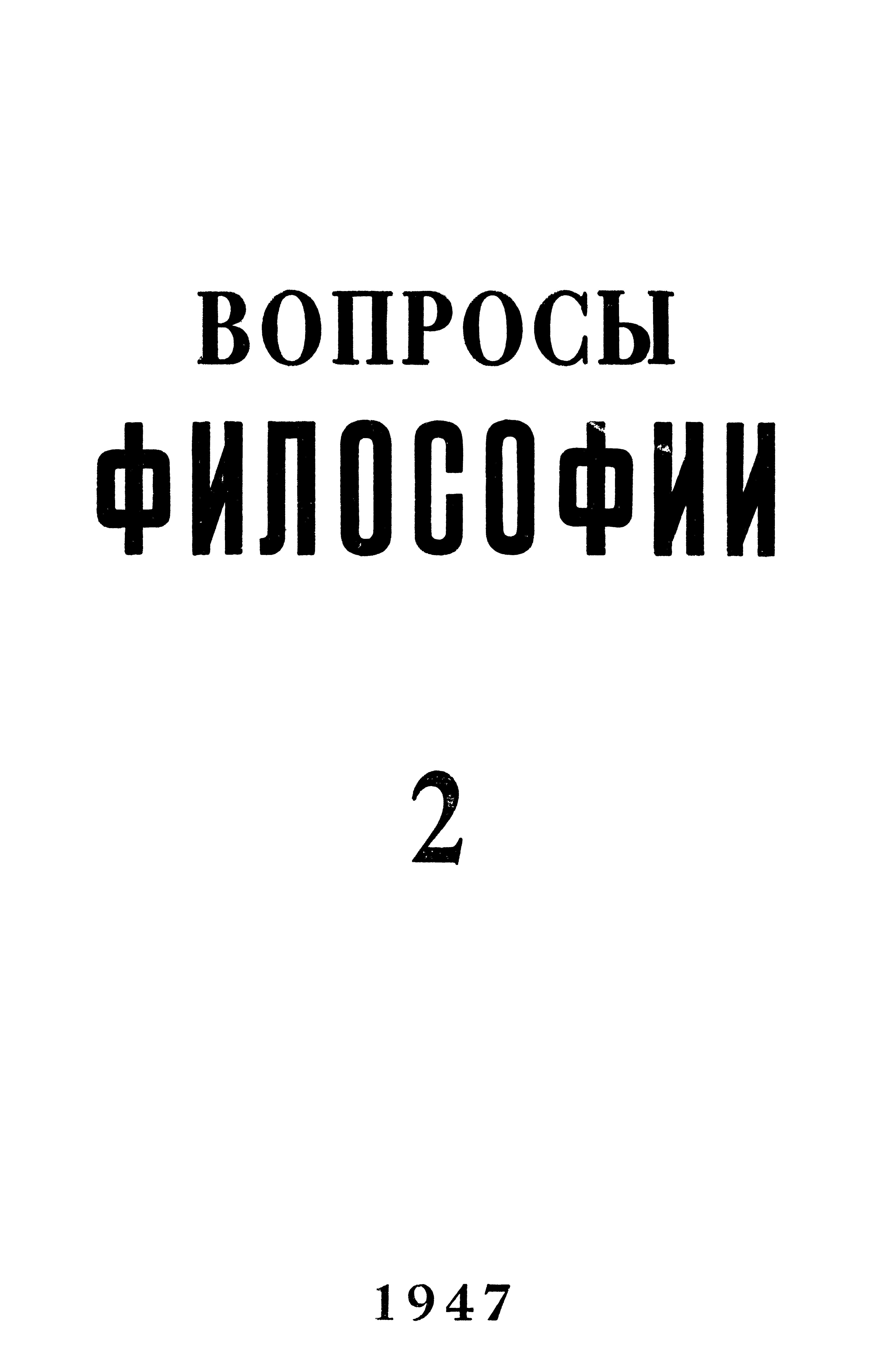 ВФ №2-1947_5