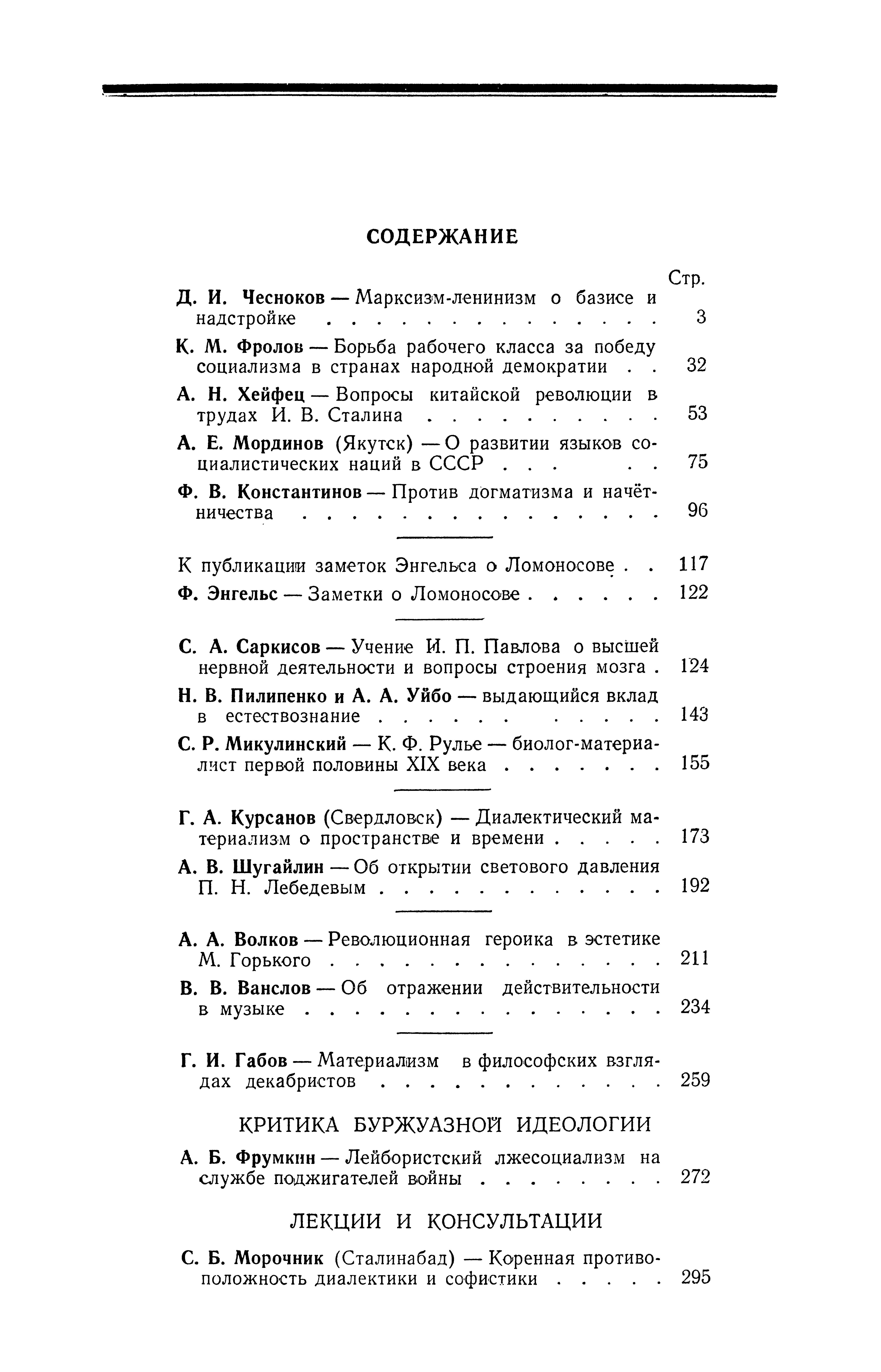 Вопросы_философии, 3-1950_387