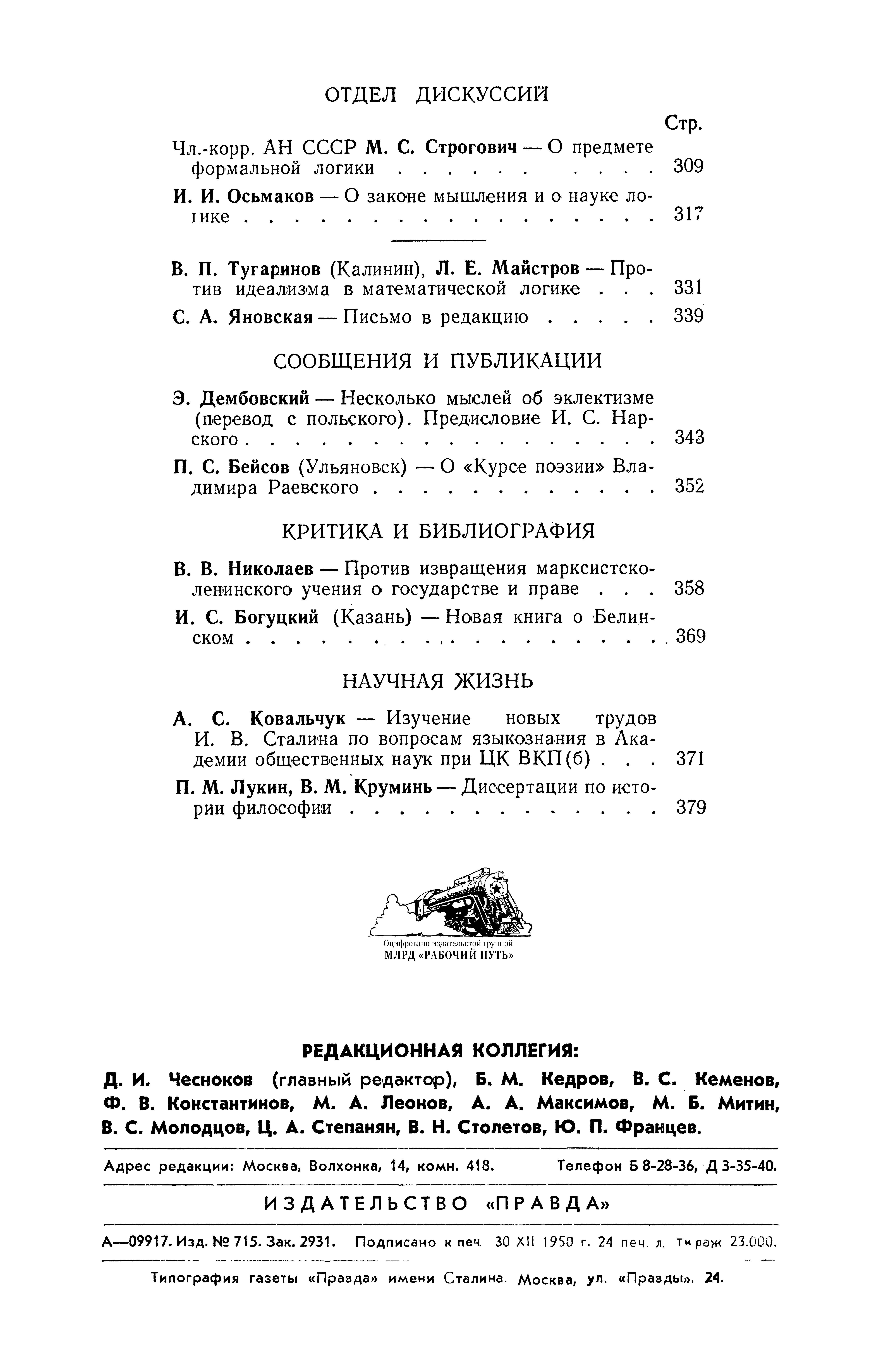 Вопросы_философии, 3-1950_388