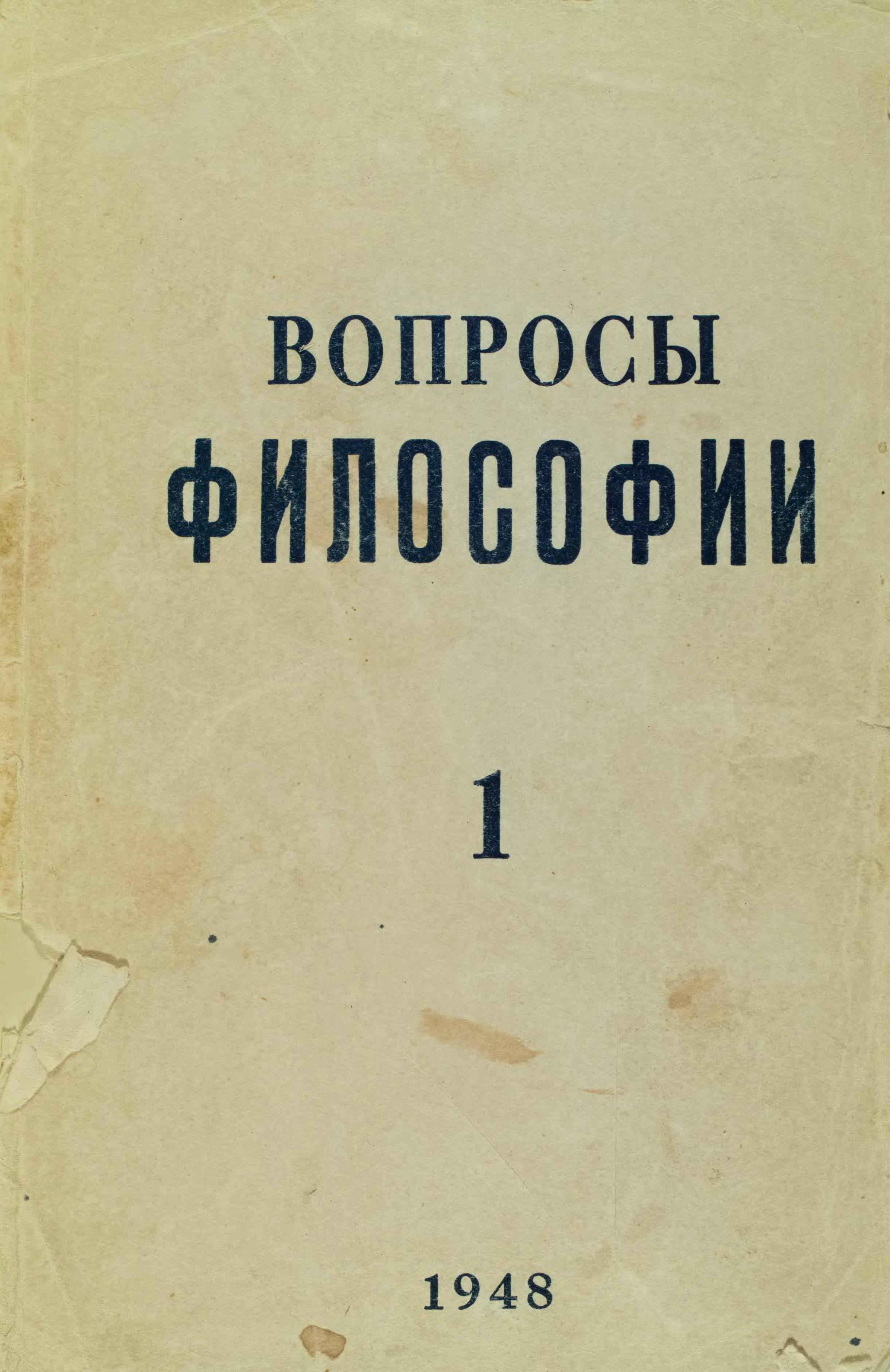 ВФ №1 - 1948_1