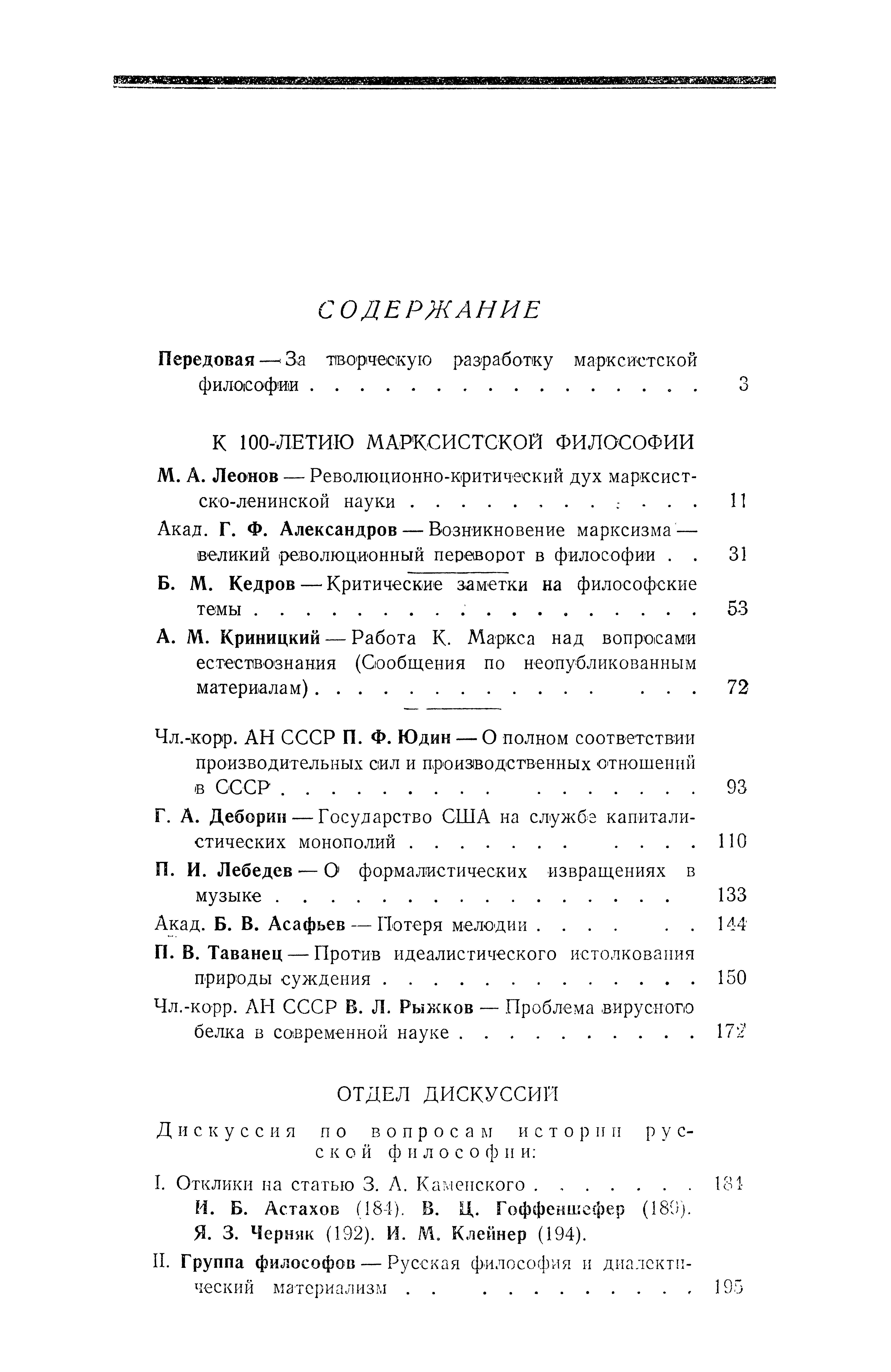 ВФ №1 - 1948_398