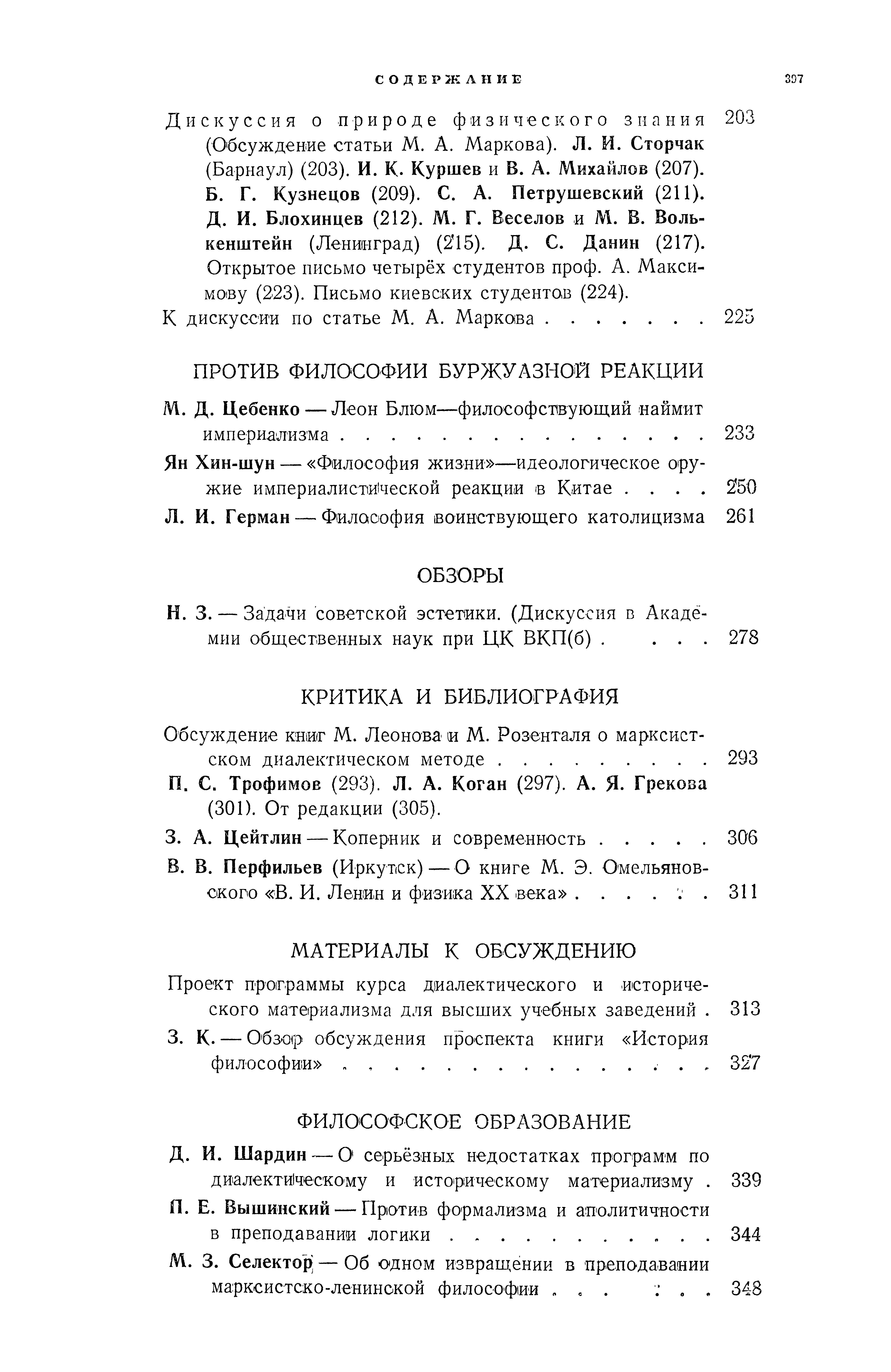 ВФ №1 - 1948_399