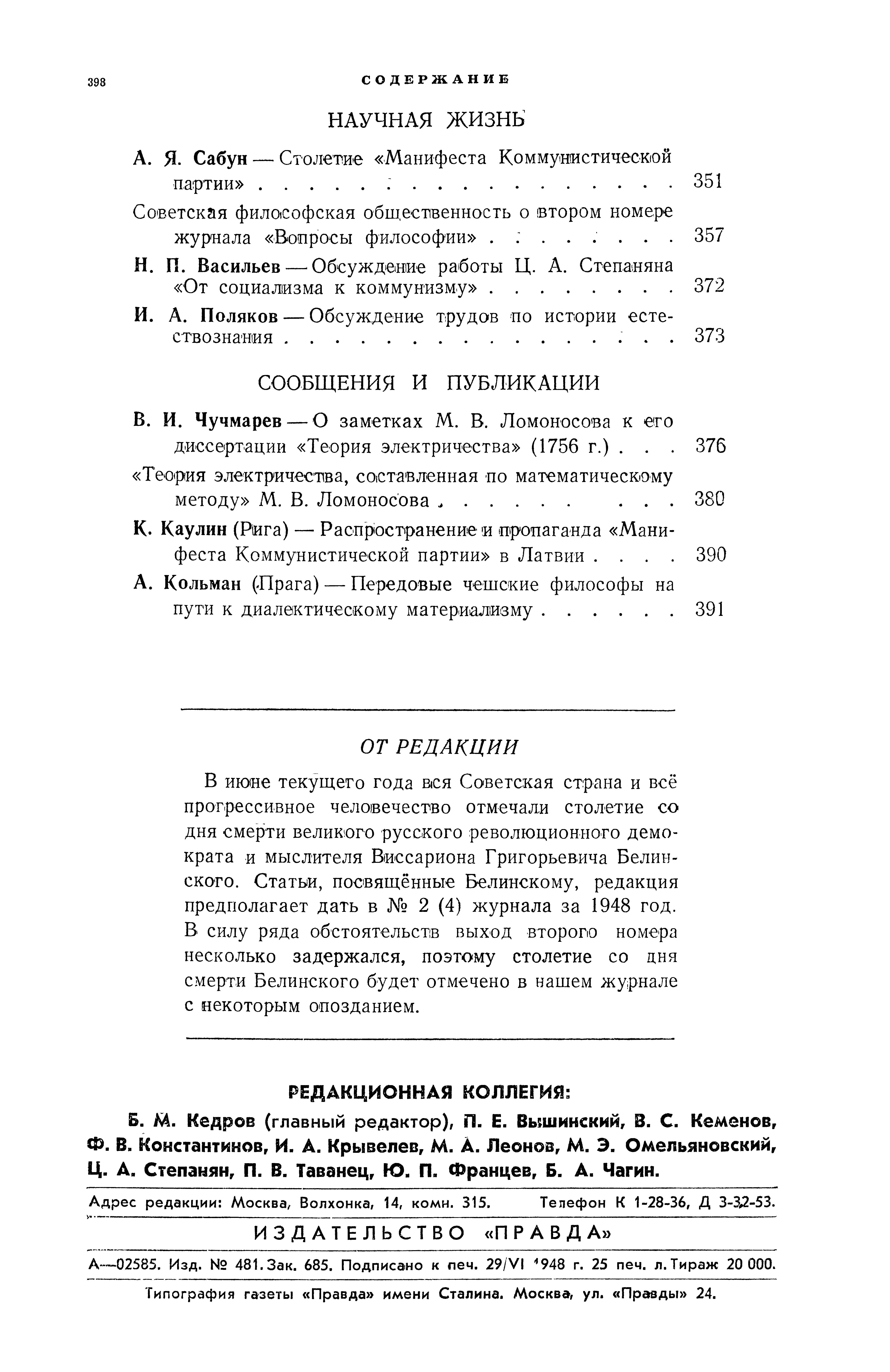 ВФ №1 - 1948_400