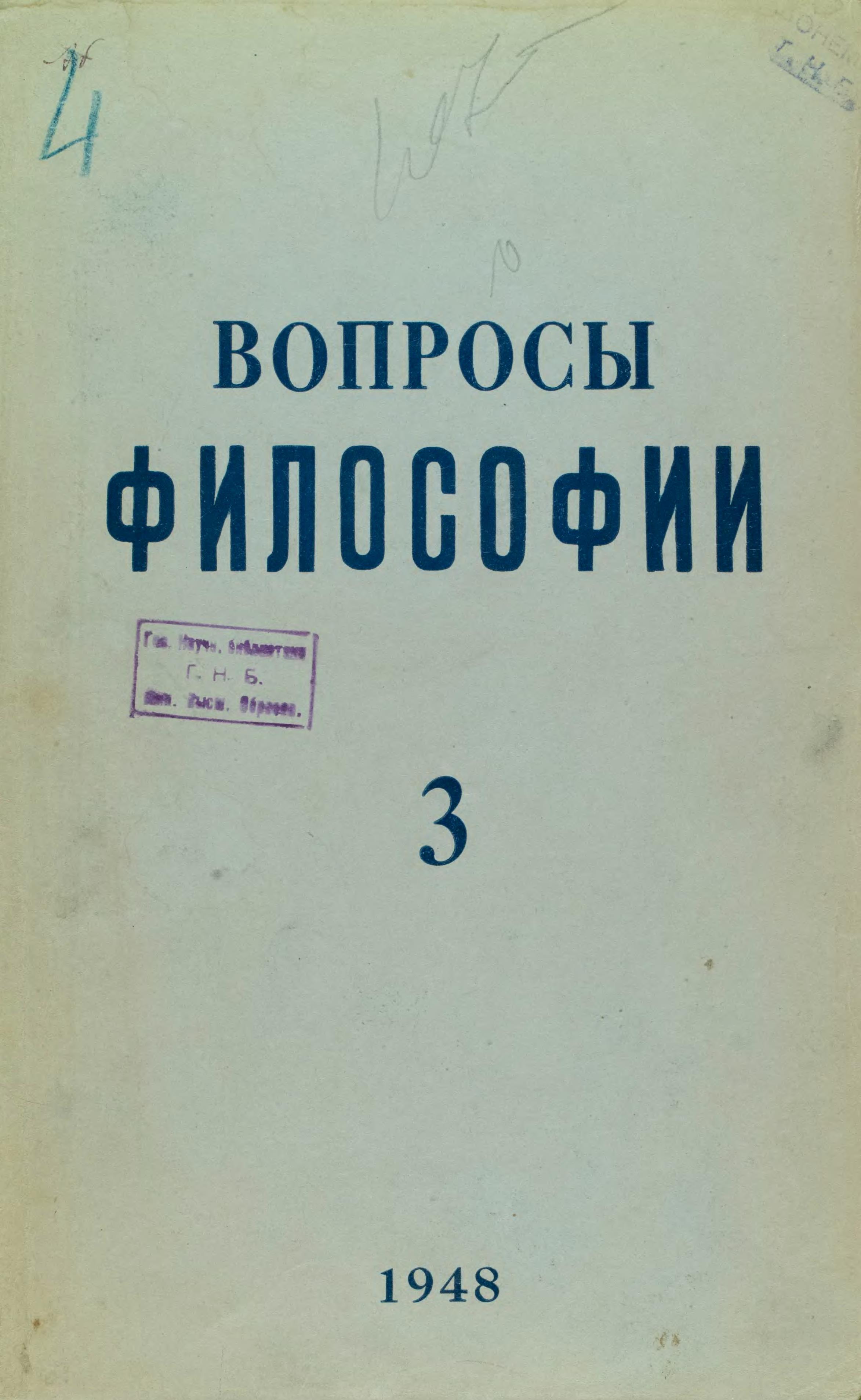 ВФ №3 - 1948_1