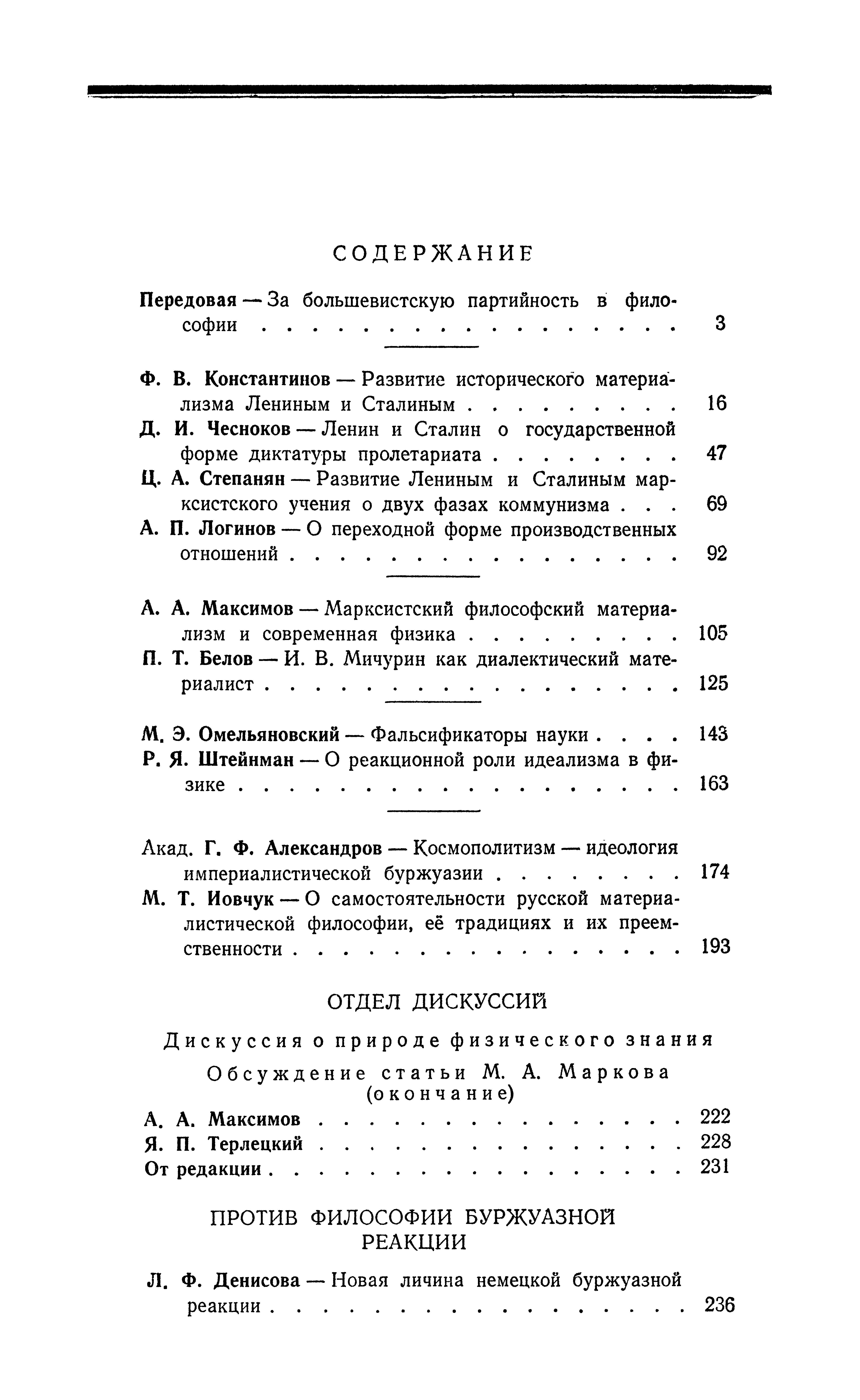 ВФ №3 - 1948_369