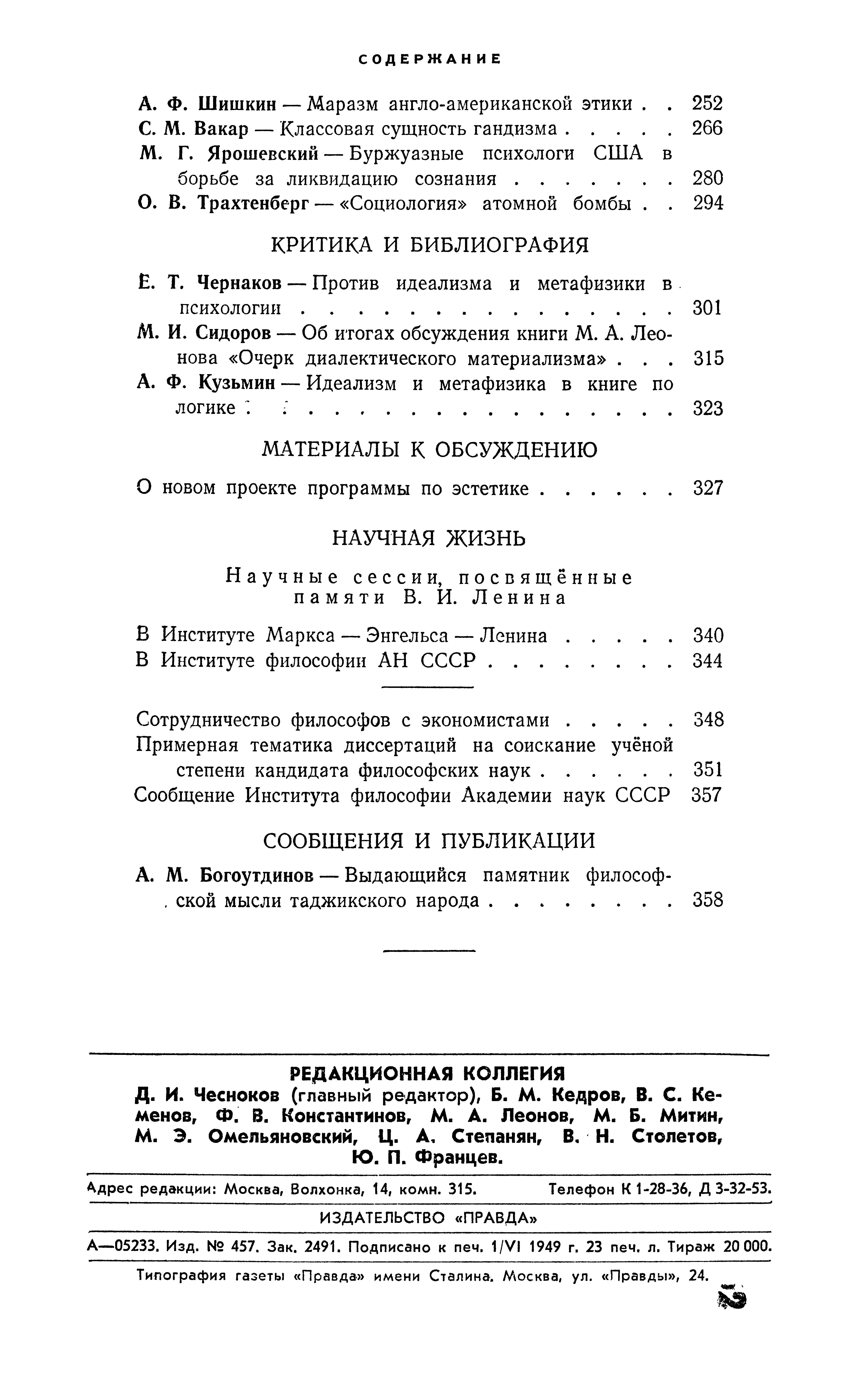 ВФ №3 - 1948_370